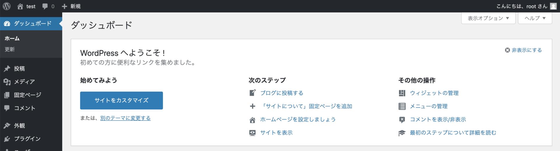 WordPressへようこそ !