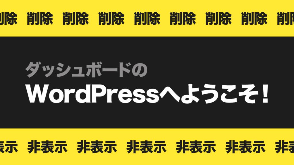 WordPressへようこそ!の削除と非表示