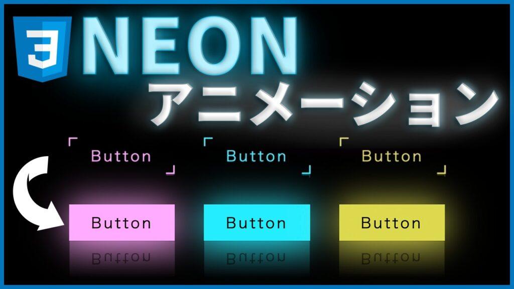 アニメーション付きネオンボタン