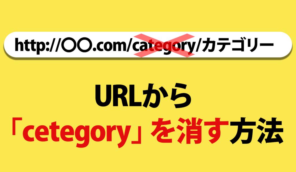 URLからCategoryを消す方法