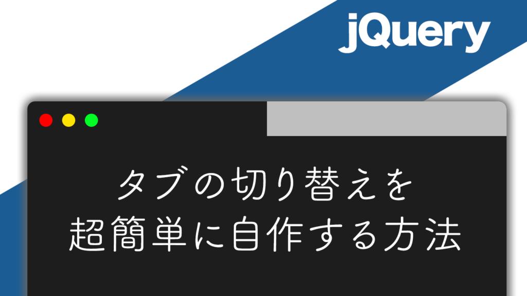 jQueryでタブ切り替えを自作する方法