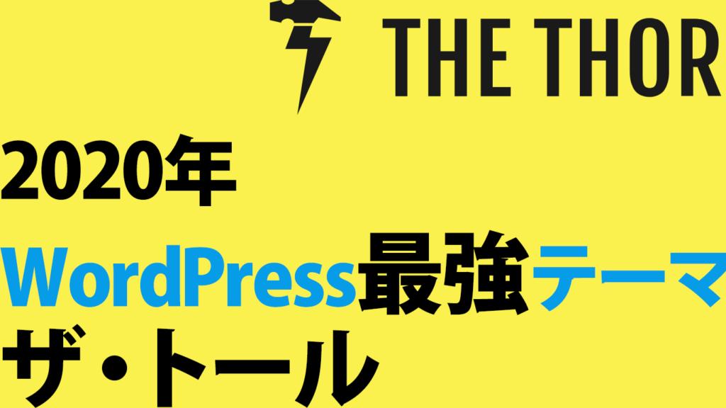 WordPress有料テーマTHE THOR(ザ・トール)