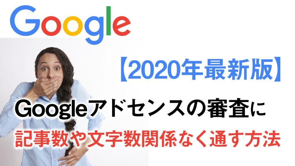 2020年3月Googleアドセンスの審査に記事数や文字数関係なく通す方法