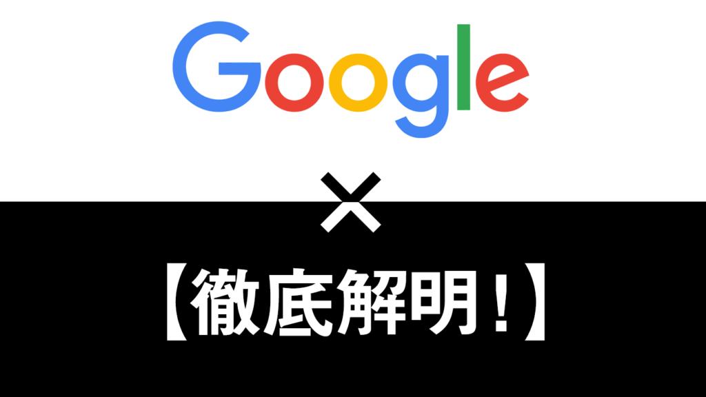 Googleアドセンスを徹底解明