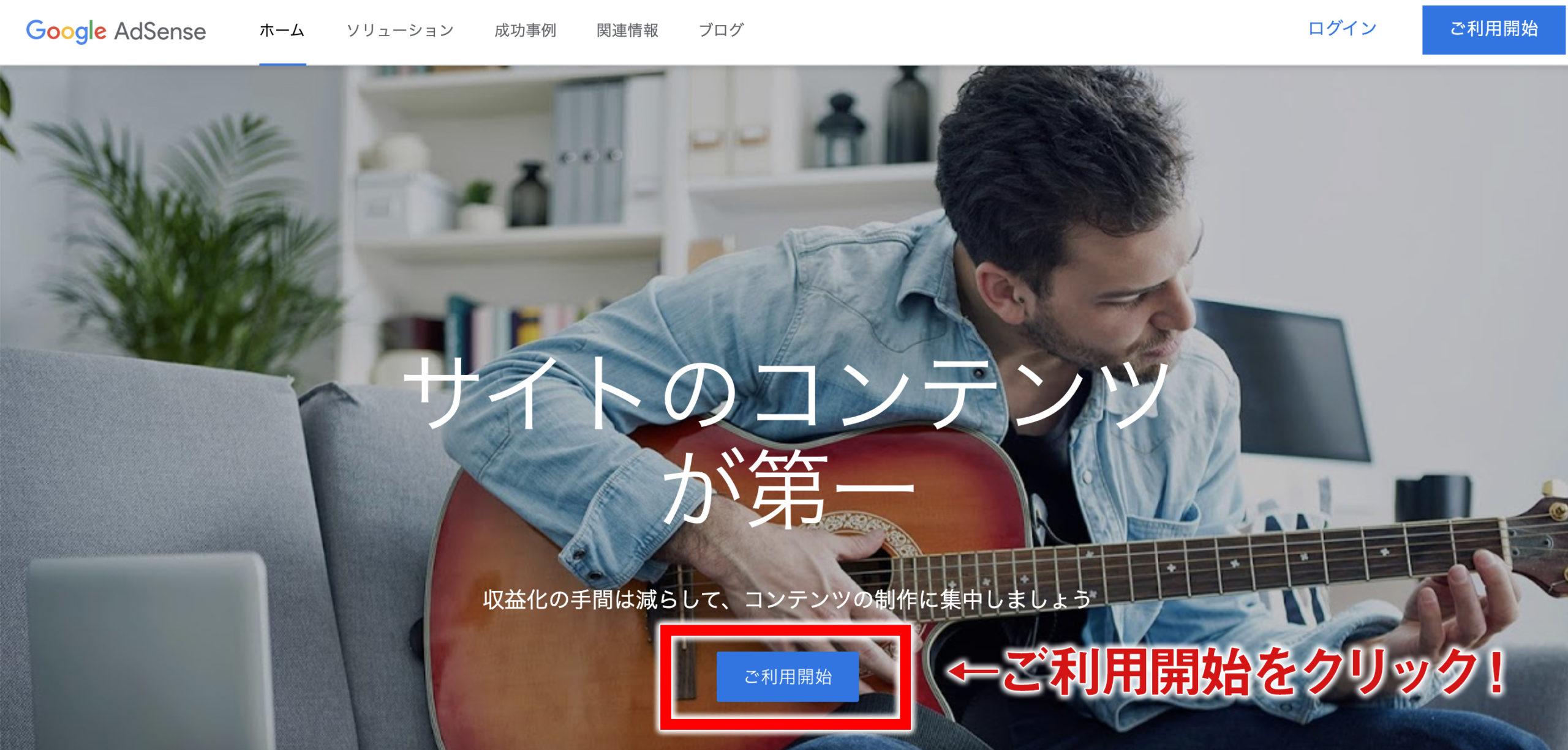 Googleアドセンスのサイト
