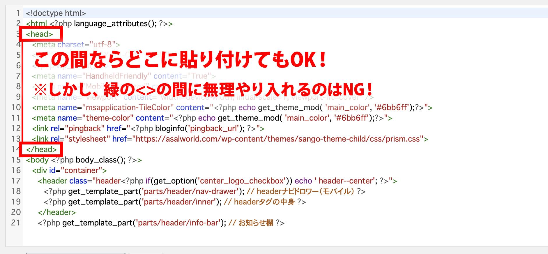 header.phpに貼り付ける位置