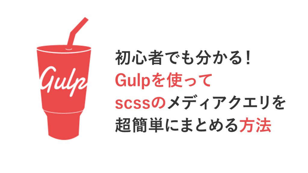 初心者でも分かる!Gulpを使ってscssのメディアクエリを超簡単にまとめる方法
