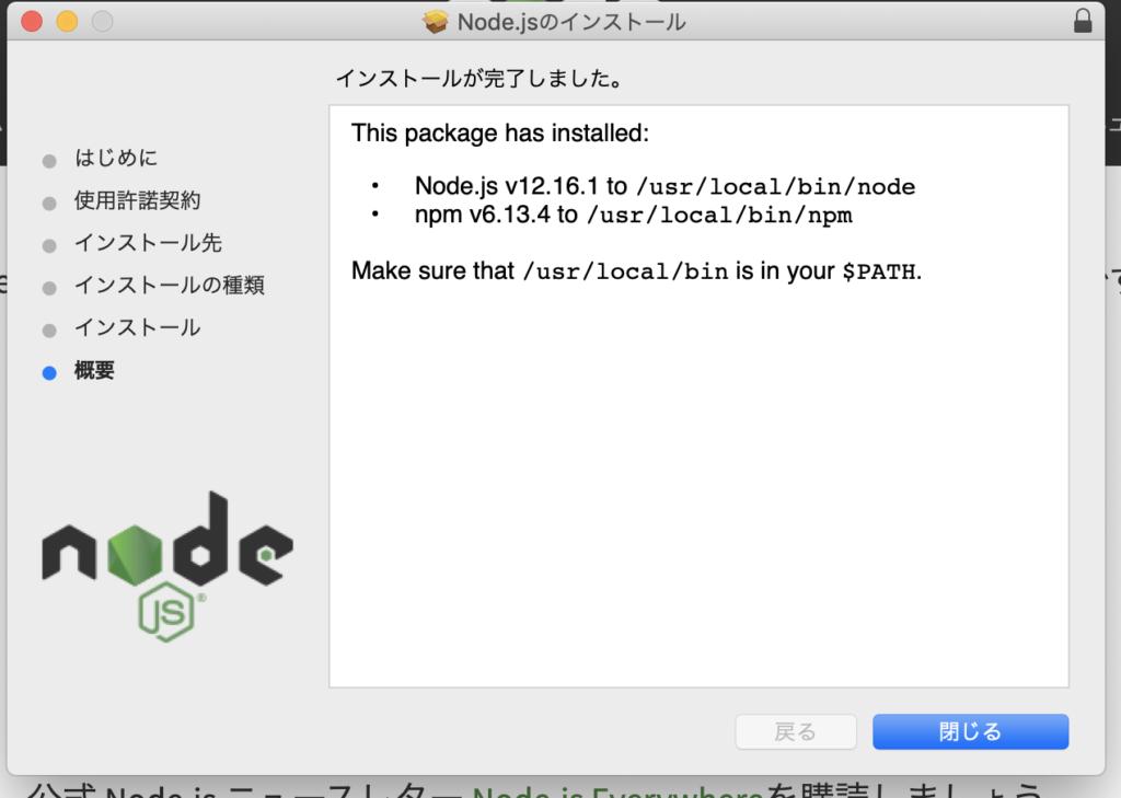node.jsインストール完了