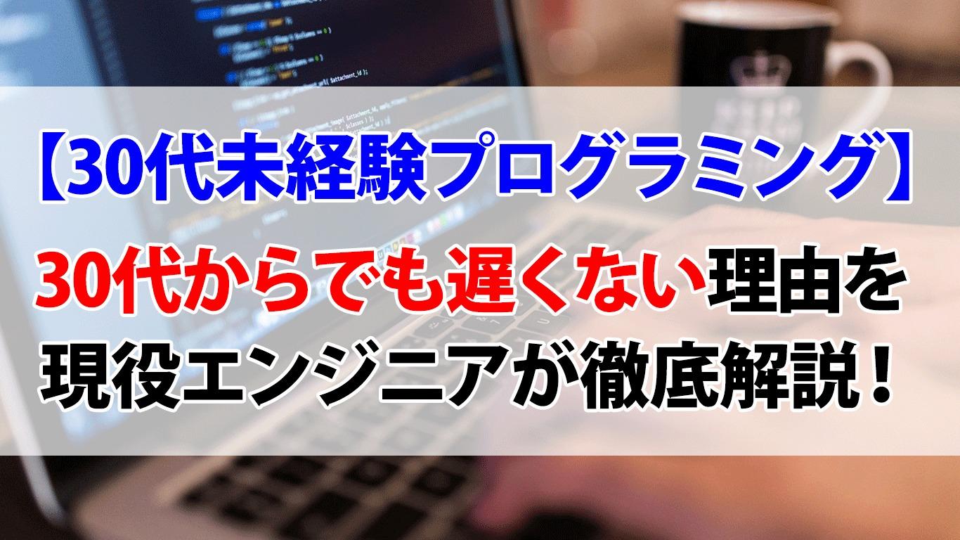 【30代未経験】プログラミングは全く遅くない理由を現役エンジニアが徹底解説!