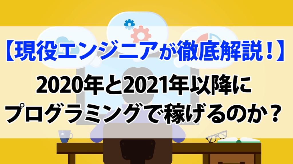 2020年と2021年以降にプログラミングで稼げるのか?