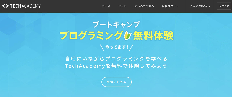 TechAcademy無料体験