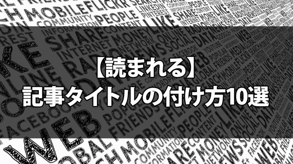 読まれる記事タイトルの付け方10選