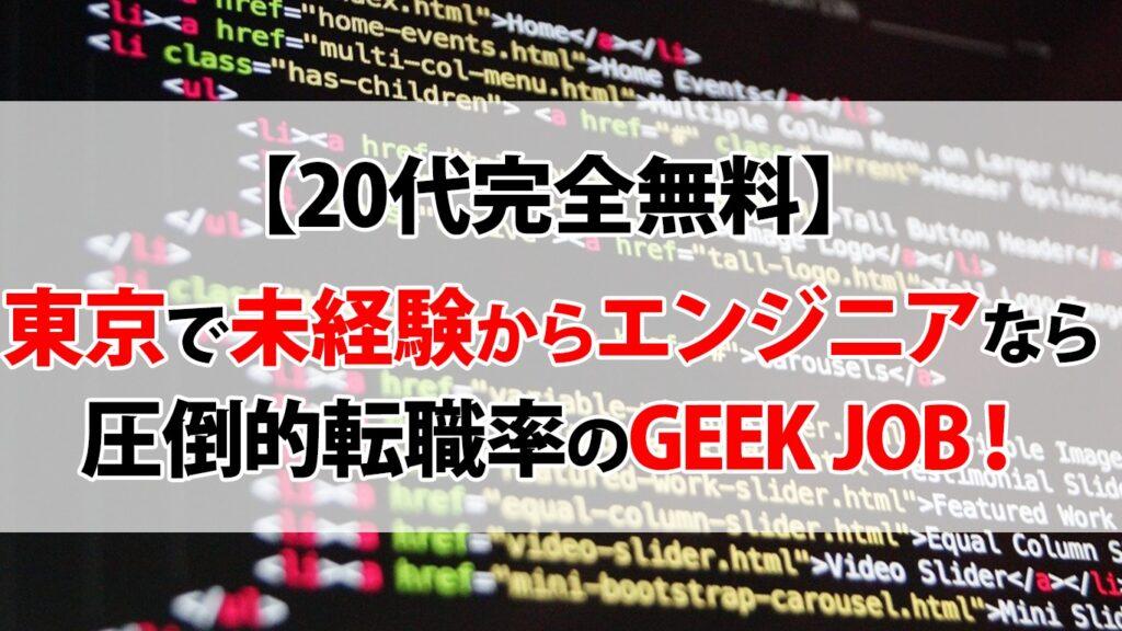 東京で未経験からエンジニアならGEEK JOB!