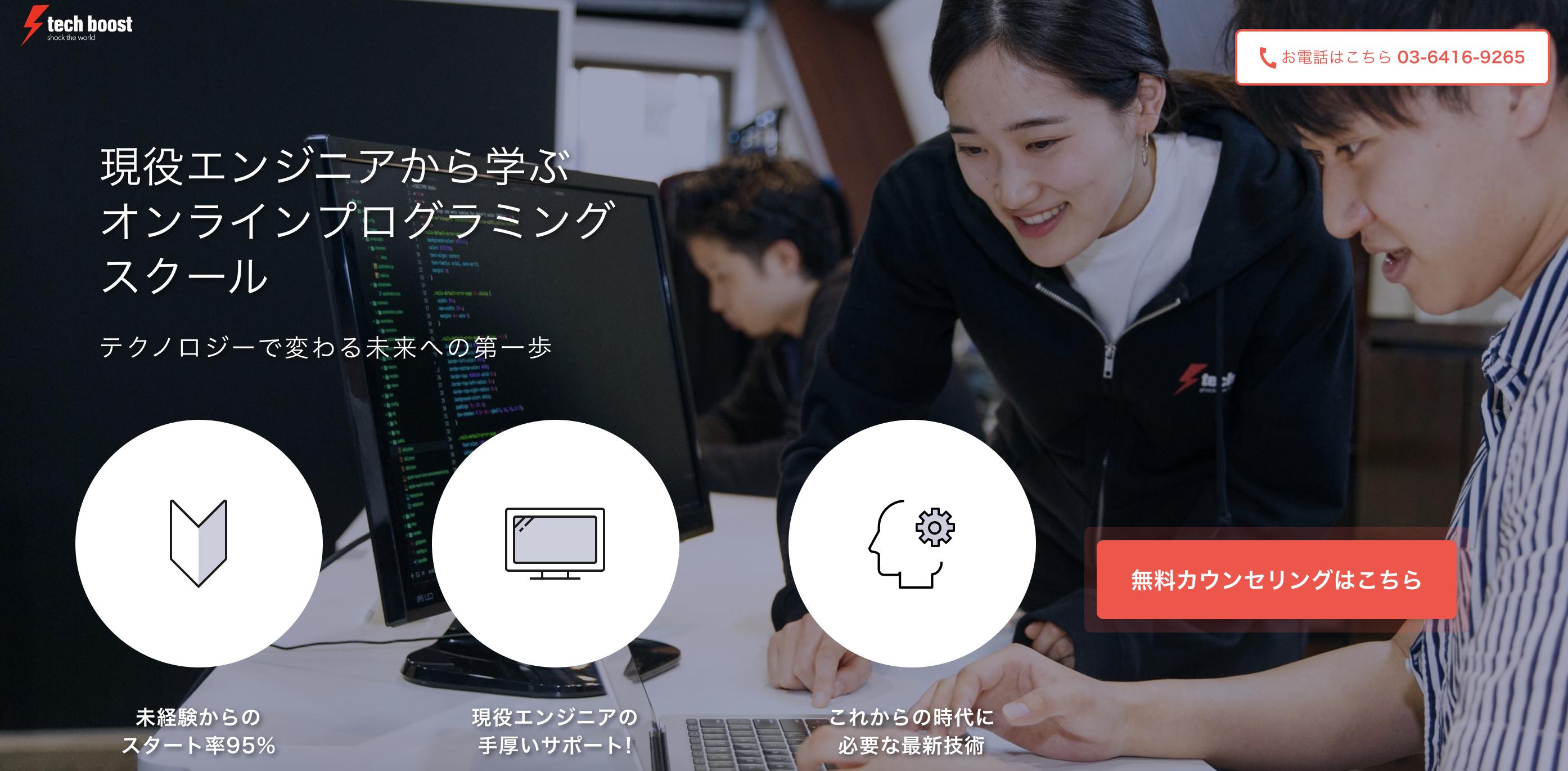 現役エンジニアから学ぶオンラインプログラミングスクールのtech boost