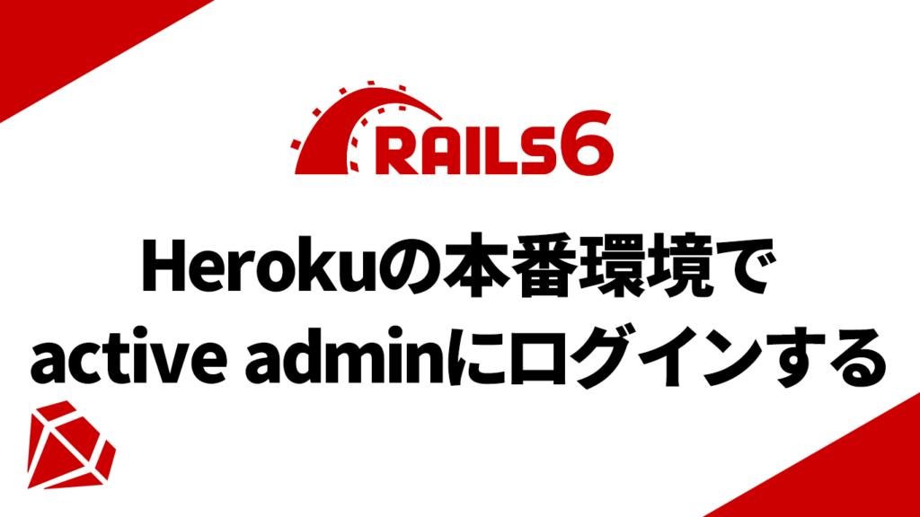 herokuの本番環境でactive adminにログインができない解決方法