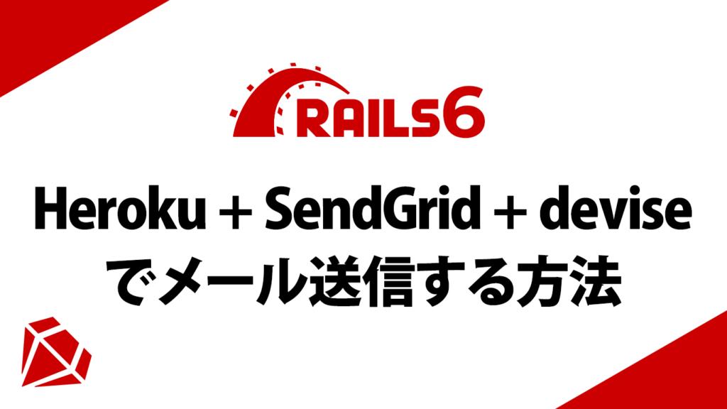 Heroku+SendGrid+Rails6(devise)の本番環境でメール送信する方法