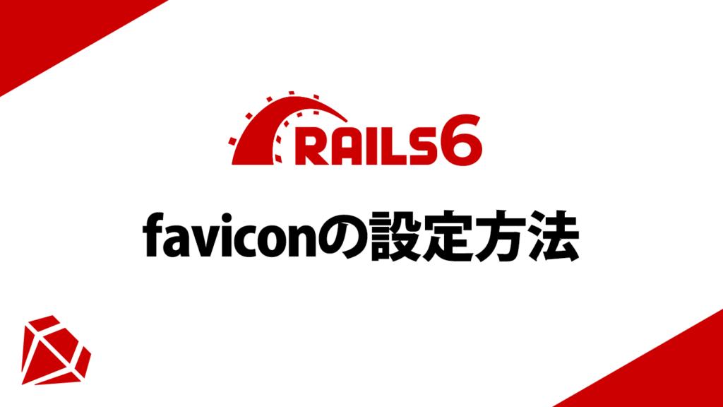 Rails6でfaviconの設定方法