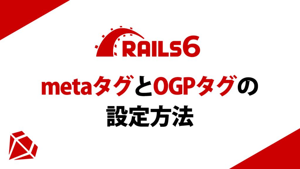 【爆速】Rails6で'meta-tags'を使ったmetaタグとOGPタグの設定方法