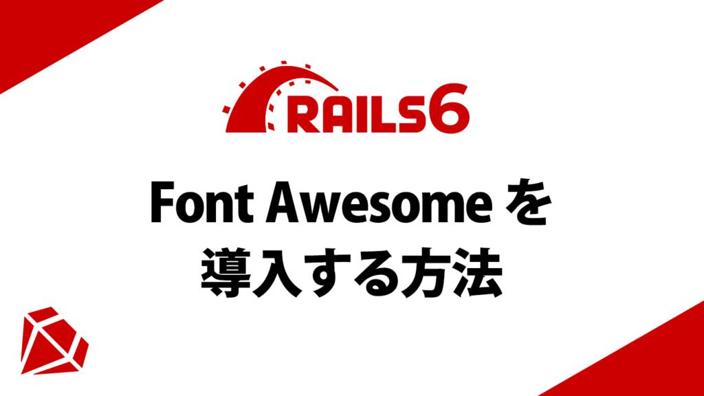 フォントオーサム(Font Awesome 5)を導入する方法