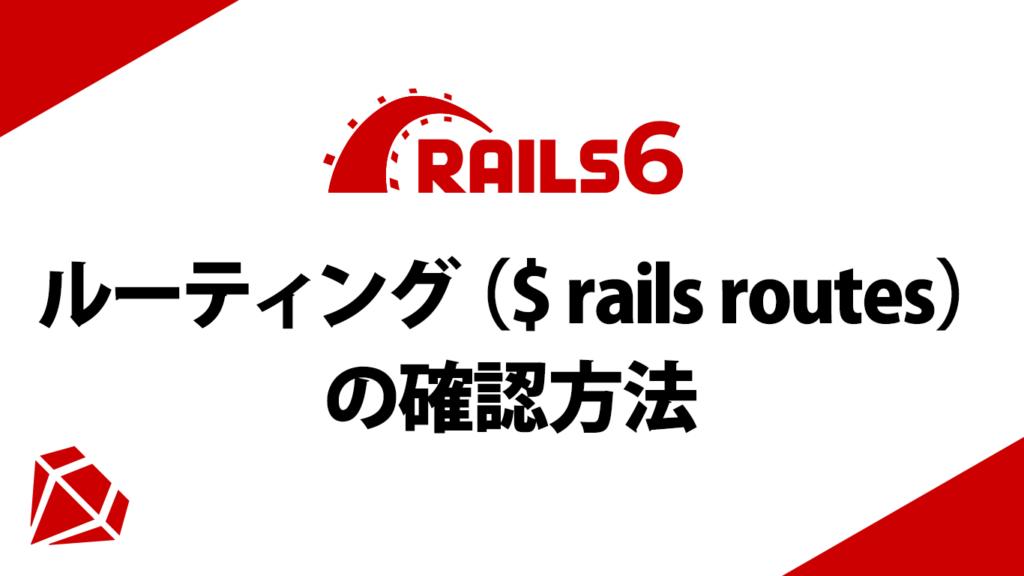 ルーティング($ rails routes)の確認方法