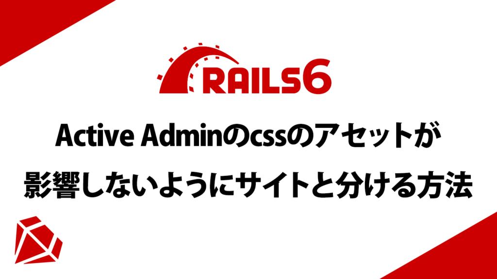 Active Adminのcssのアセットが影響しないようにサイトと分ける方法