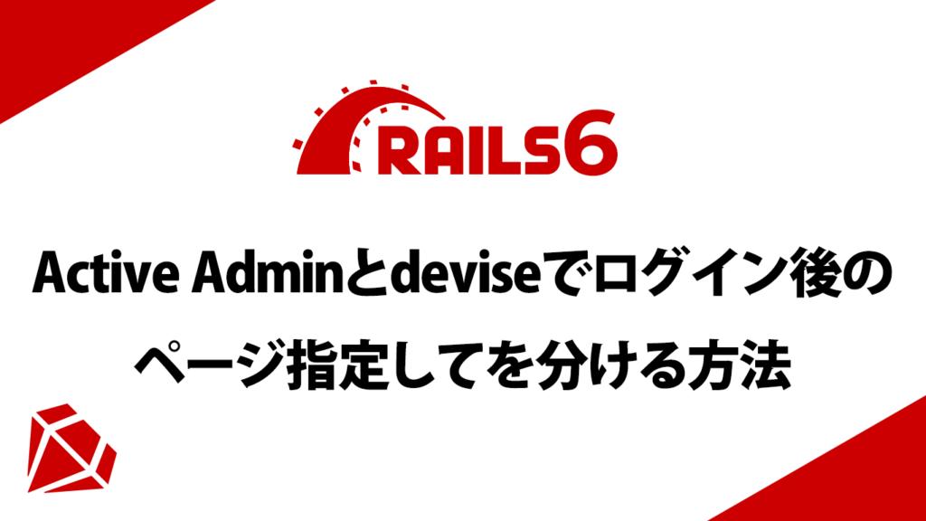 Active Adminとdeviseでログイン後のページ指定してを分ける方法