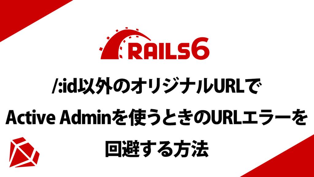 /:id以外のオリジナルURLでActive Adminを使うときのURLエラーを回避する方法