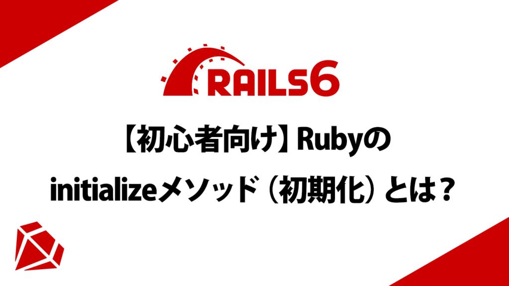 Rubyのinitializeメソッド(初期化)とは?