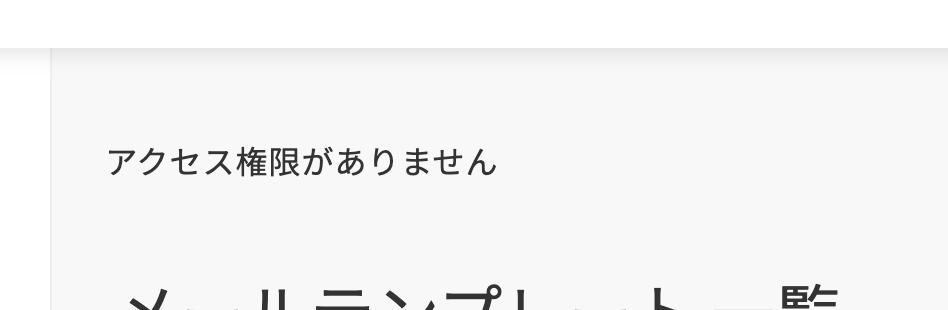 cancancanのエラーメッセージ日本語化